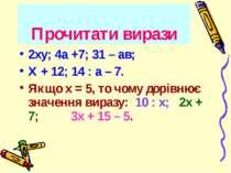 Прочитати вирази 2ху; 4а +7; 31 – ав; Х + 12; 14 : а – 7. Якщо х = 5, то чому...