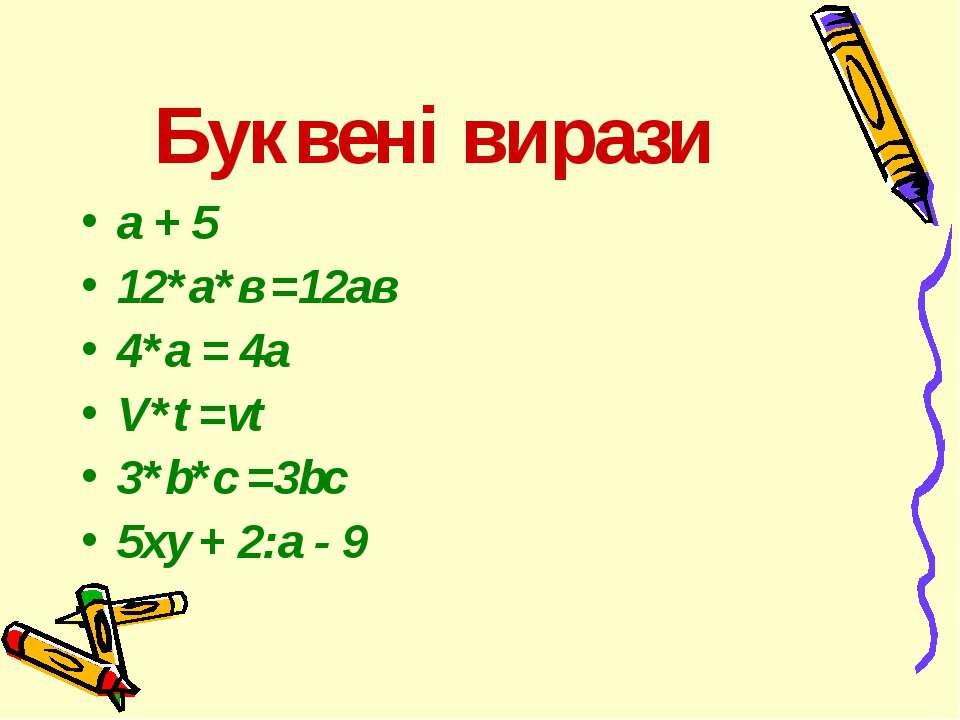 Буквені вирази а + 5 12*а*в =12ав 4*а = 4а V*t =vt 3*b*c =3bc 5ху + 2:а - 9