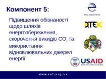 Компонент 5: Підвищення обізнаності щодо шляхів енергозбереження, скорочення ...