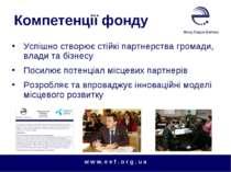 w w w. e e f . o r g . u a Компетенції фонду Успішно створює стійкі партнерст...
