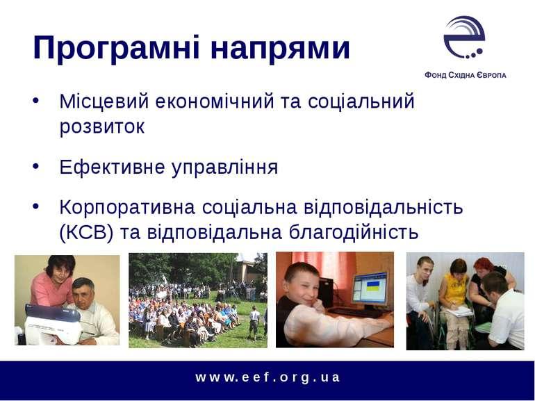 w w w. e e f . o r g . u a Програмні напрями Місцевий економічний та соціальн...