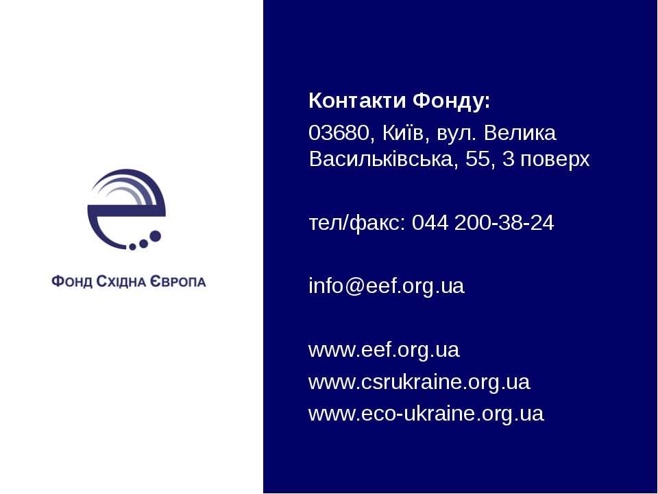 Контакти Фонду: 03680, Київ, вул. Велика Васильківська, 55, 3 поверх тел/факс...