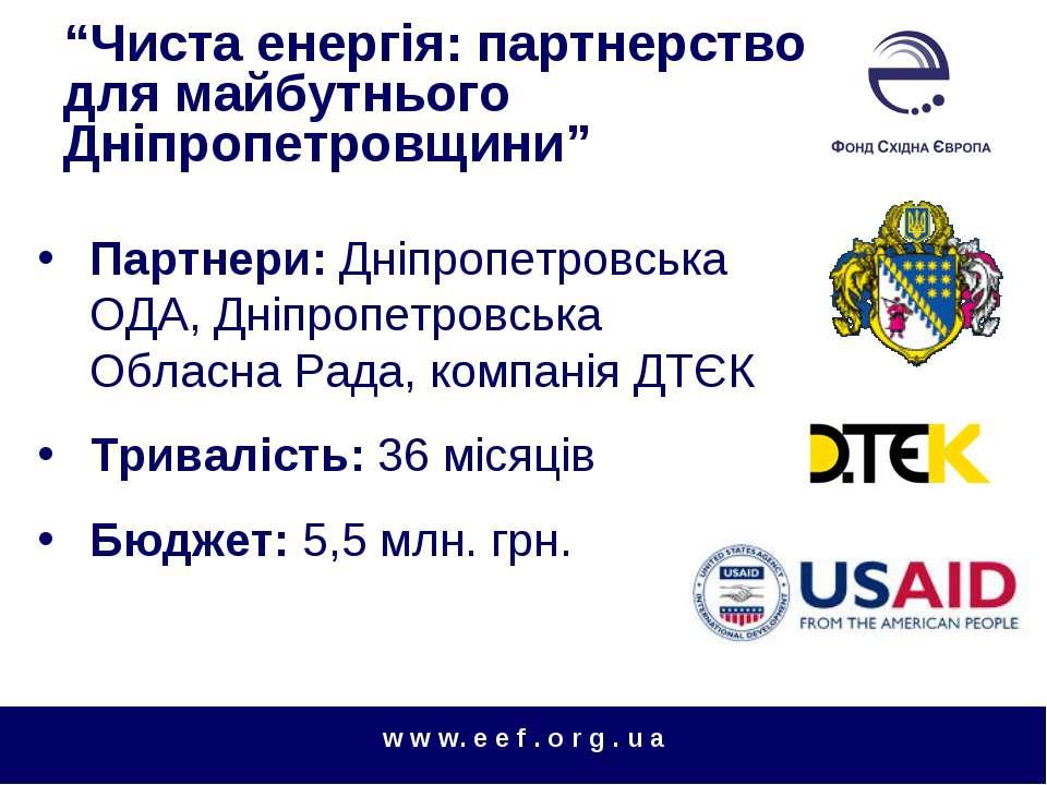 """""""Чиста енергія: партнерство для майбутнього Дніпропетровщини"""" Партнери: Дніпр..."""
