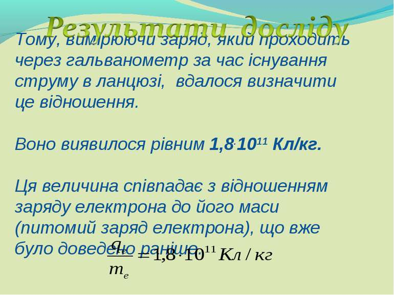 Тому, вимірюючи заряд, який проходить через гальванометр за час існування стр...