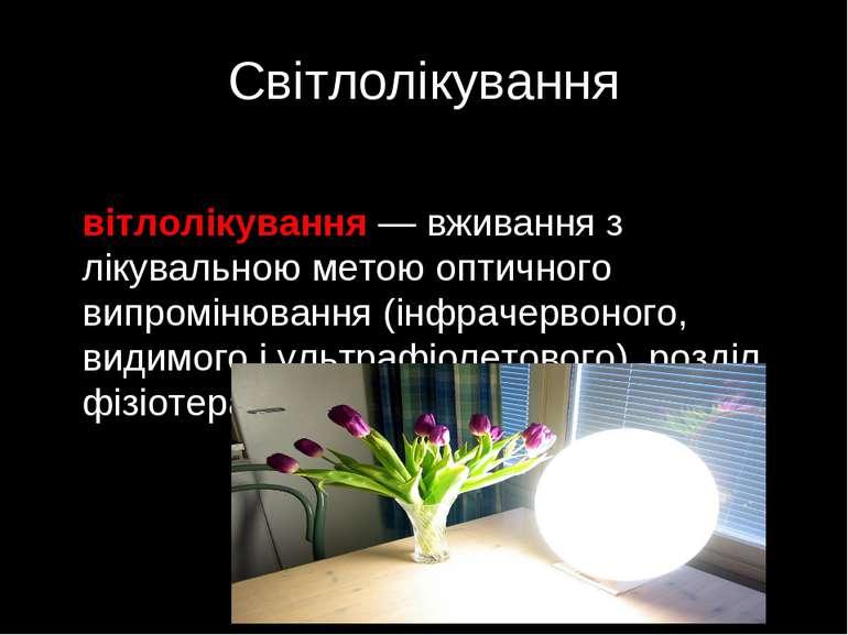 Світлолікування Світлолікування — вживання з лікувальною метою оптичного випр...