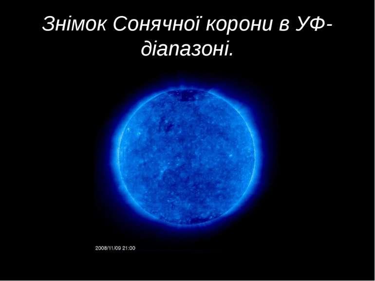 Знімок Сонячної корони в УФ-діапазоні.