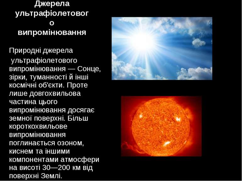Джерела ультрафіолетового випромінювання Природні джерела ультрафіолетового в...