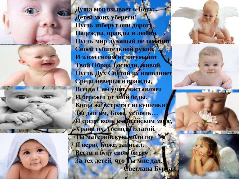 Душа моя взывает к Богу: Детей моих убереги! Пусть изберут они дорогу Надежды...