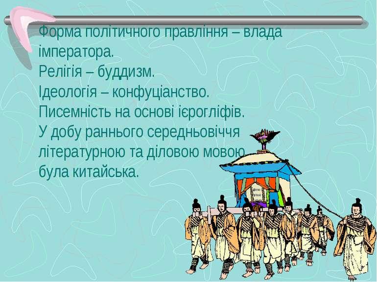 Форма політичного правління – влада імператора. Релігія – буддизм. Ідеологія ...