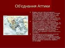Об'єднання Аттики Аттика, територія Афінської держави, — найбільша країна Сер...