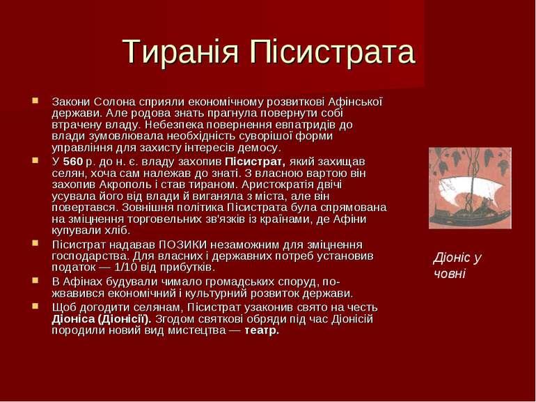 Тиранія Пісистрата Закони Солона сприяли економічному розвиткові Афінської де...