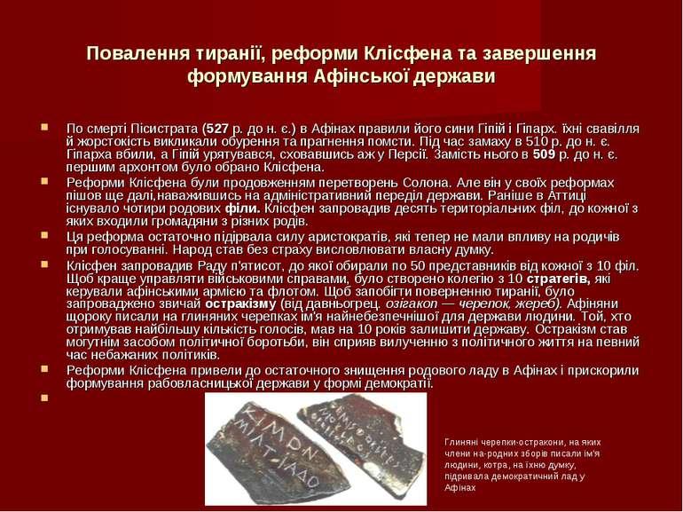 Повалення тиранії, реформи Клісфена та завершення формування Афінської держав...