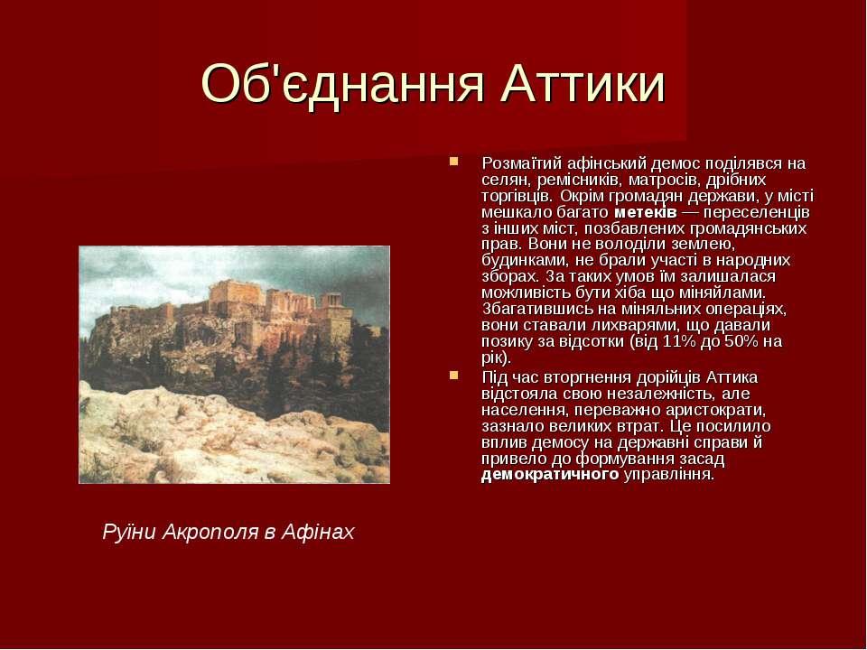 Об'єднання Аттики Розмаїтий афінський демос поділявся на селян, ремісників, м...