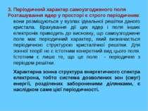 3. Періодичний характер самоузгодженого поля Розташування ядер у просторі є с...