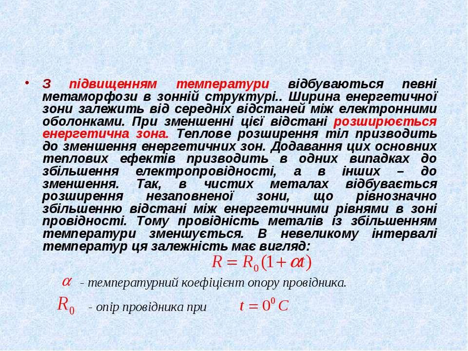 З підвищенням температури відбуваються певні метаморфози в зонній структурі.....