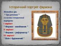 """Історичний портрет фараона Методом гри """" Три речення """" скласти історичний пор..."""