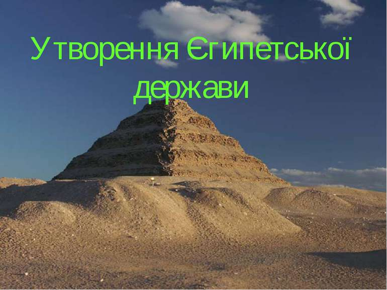 Утворення Єгипетської держави