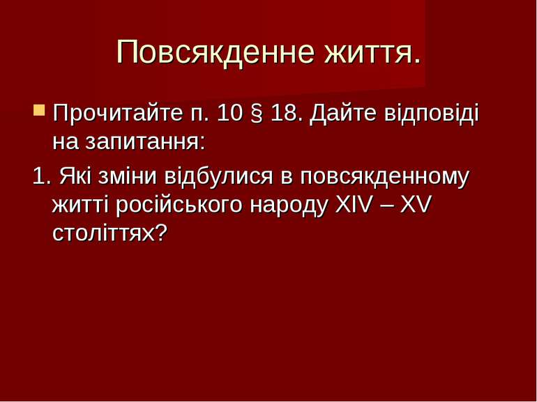 Повсякденне життя. Прочитайте п. 10 § 18. Дайте відповіді на запитання: 1. Як...