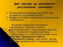 Два підходи до державного регулювання економіки : Встановлення процедур контр...