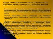 Приорітетними для національних систем регулювання економіки в умовах глобаліз...