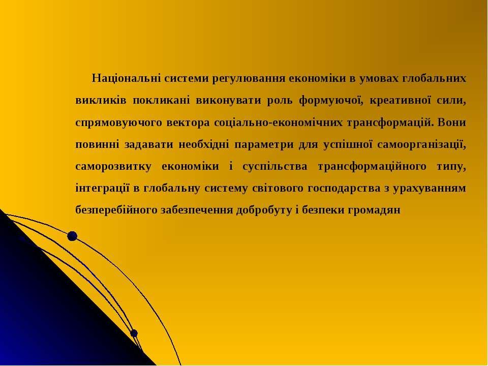 Національні системи регулювання економіки в умовах глобальних викликів поклик...