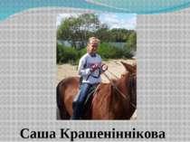 Саша Крашеніннікова