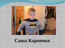 Саша Карпенко