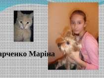 Харченко Маріна