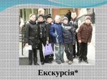 Екскурсія*