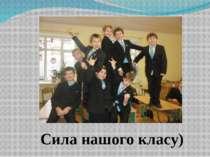 Сила нашого класу)