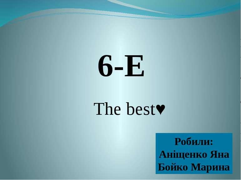 The best♥ 6-Е Робили: Аніщенко Яна Бойко Марина
