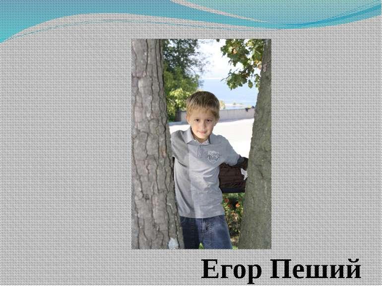 Егор Пеший