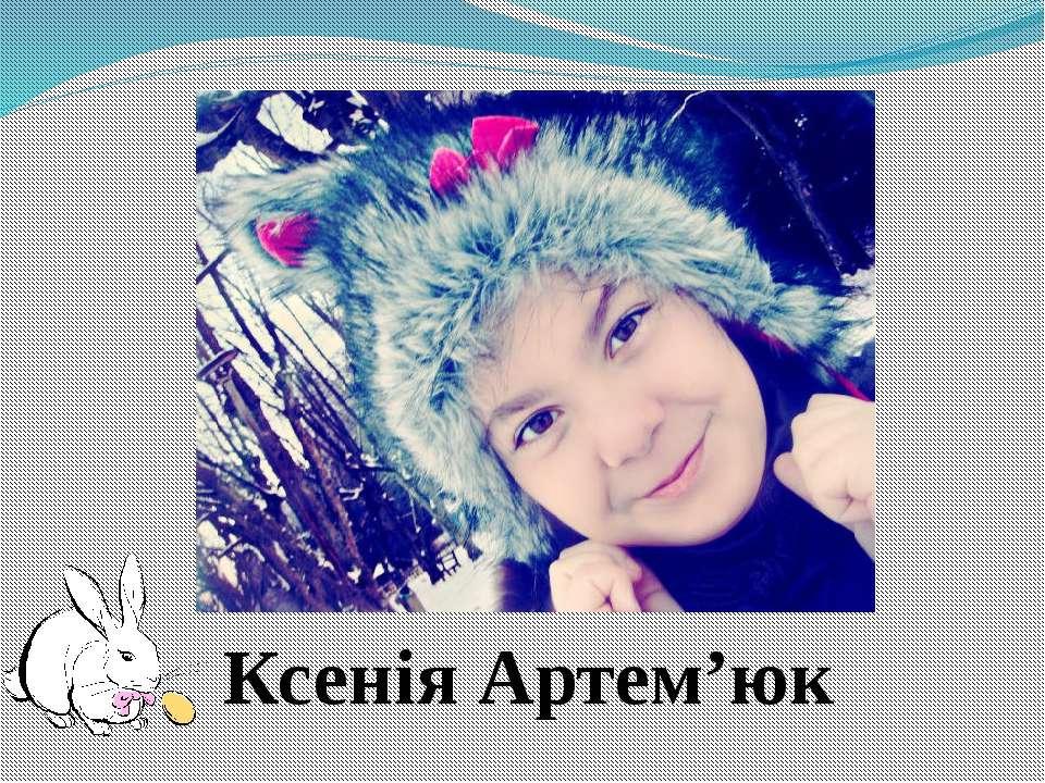 Ксенія Артем'юк