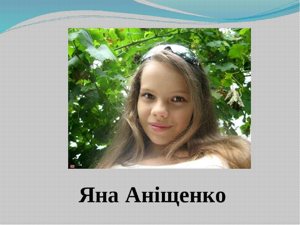Яна Аніщенко
