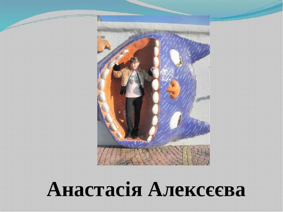 Анастасія Алексєєва