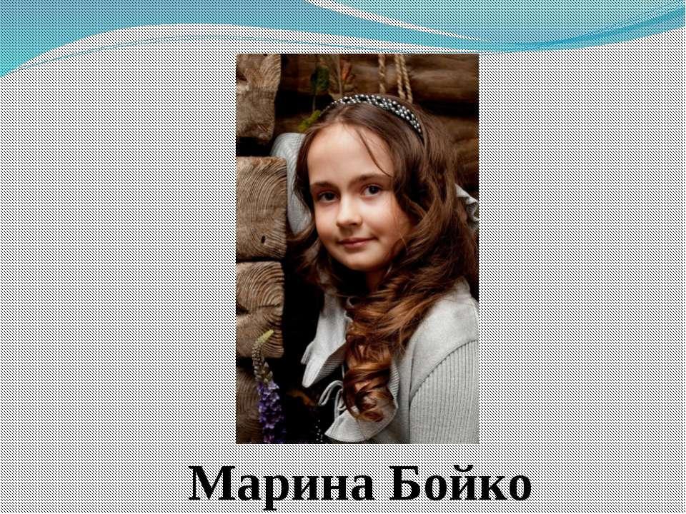 Марина Бойко