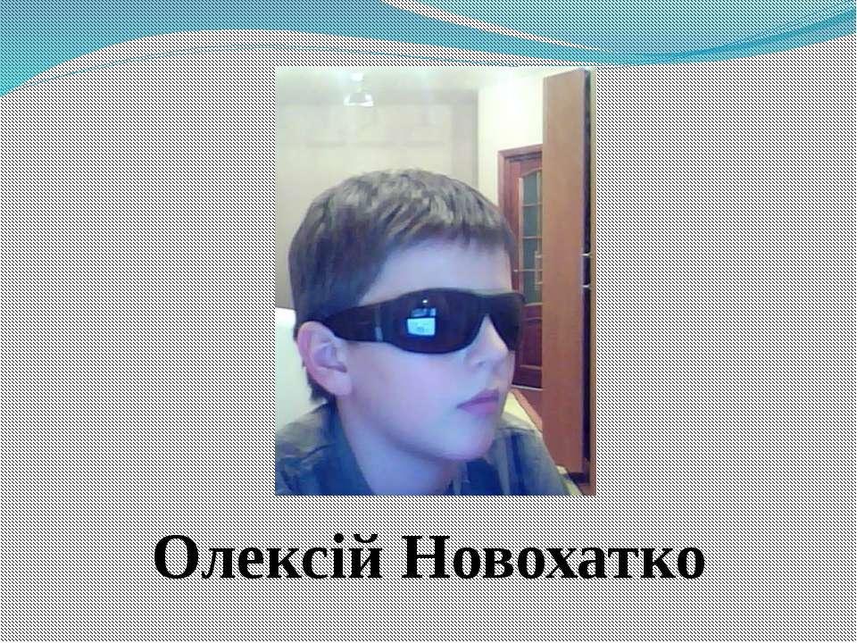 Олексій Новохатко
