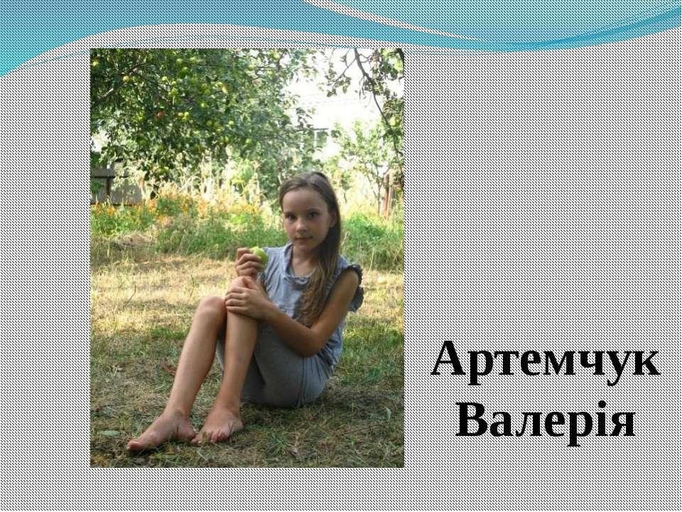 Артемчук Валерія