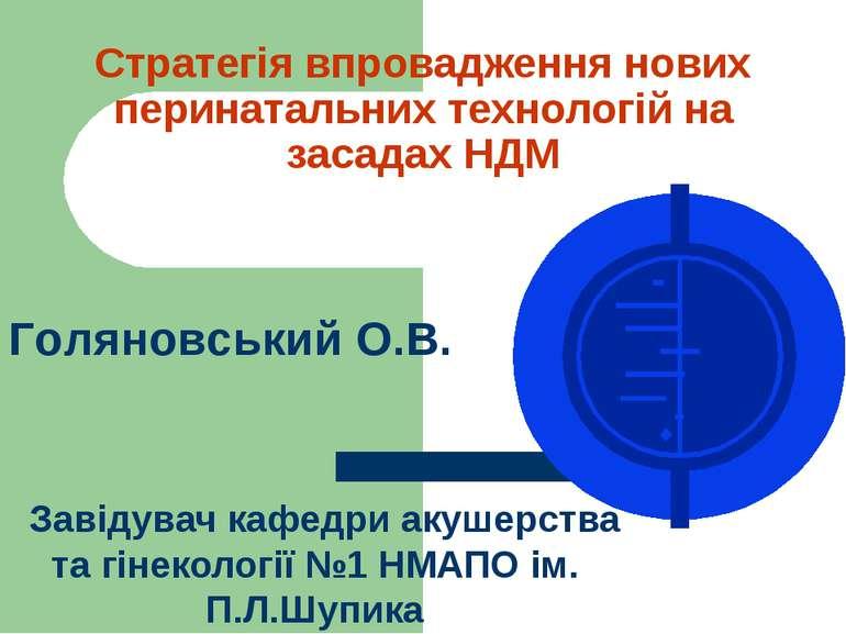 Стратегія впровадження нових перинатальних технологій на засадах НДМ Завідува...