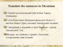 Translate the sentences in Ukrainian У Каневі розташований пам'ятник Тарасу Ш...