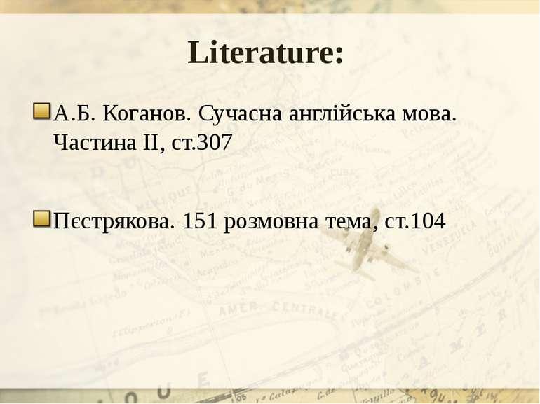 Literature: А.Б. Коганов. Сучасна англійська мова. Частина II, ст.307 Пєстряк...