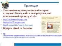 Приклади Учасниками проекту в мережі Інтернет створено блоги, сайти інші ресу...
