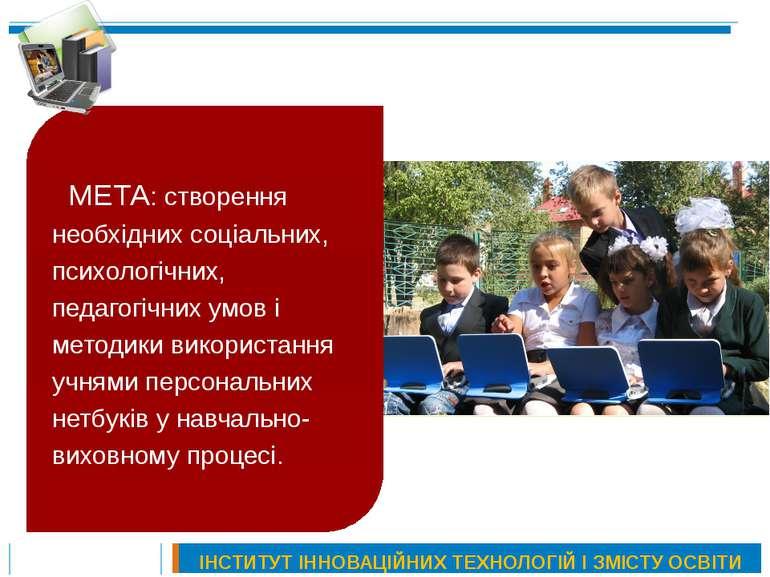 МЕТА: створення необхідних соціальних, психологічних, педагогічних умов і мет...