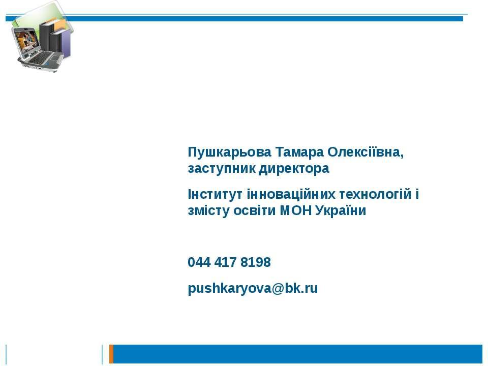 Пушкарьова Тамара Олексіївна, заступник директора Інститут інноваційних техно...