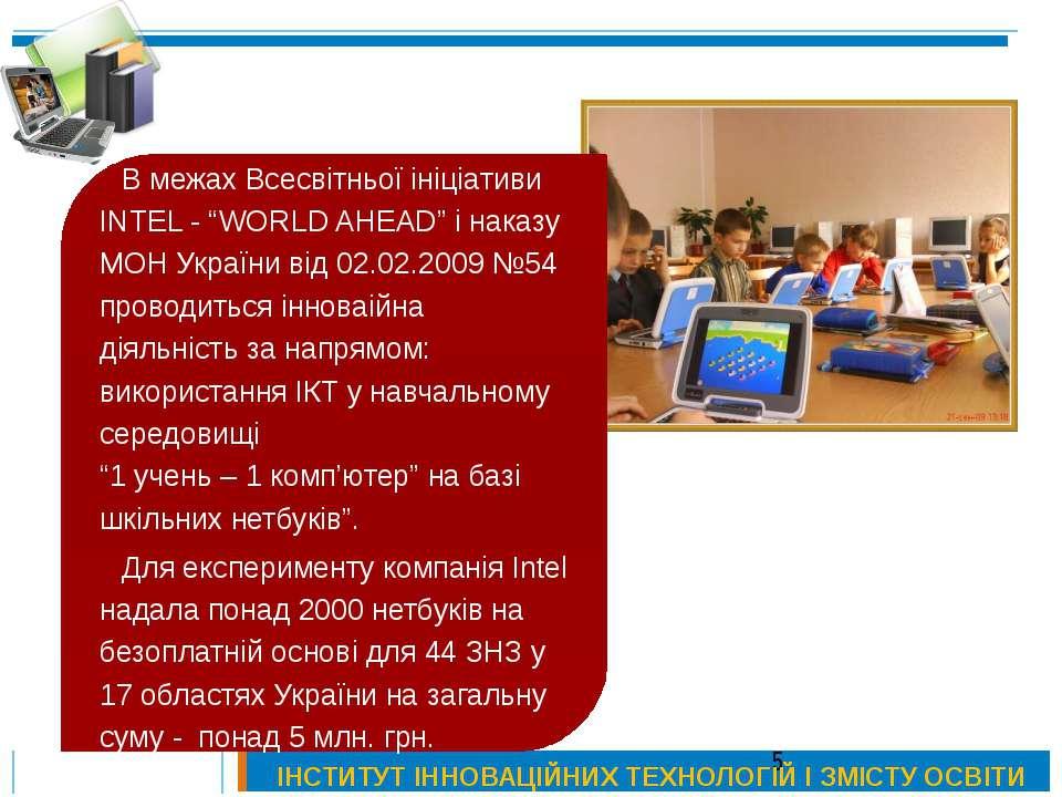 """В межах Всесвітньої ініціативи INTEL - """"WORLD AHEAD"""" і наказу МОН України від..."""