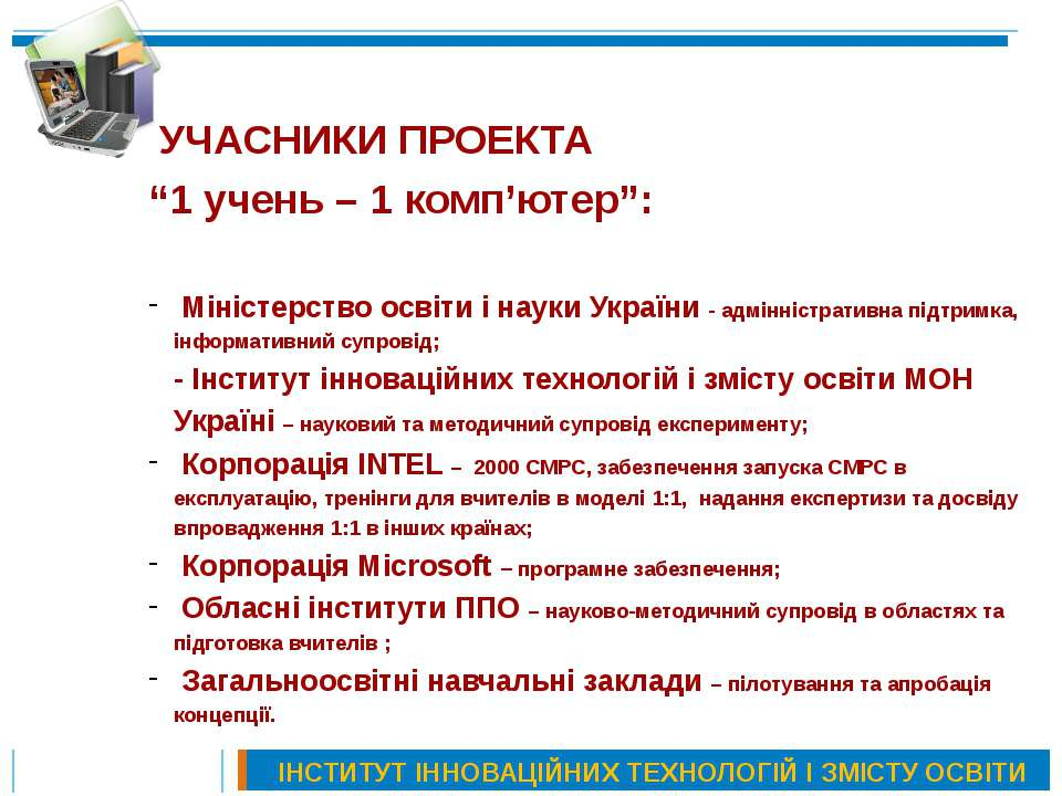 """УЧАСНИКИ ПРОЕКТА """"1 учень – 1 комп'ютер"""": Міністерство освіти і науки України..."""