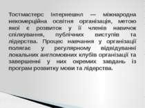 Тостмастерс Інтернешнл — міжнародна некомерційна освітня організація, метою я...