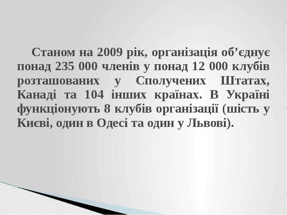 Станом на 2009 рік, організація об'єднує понад 235 000 членів у понад 12 000 ...
