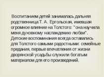 Воспитанием детей занималась дальняя родственница Т. А. Ергольская, имевшая о...
