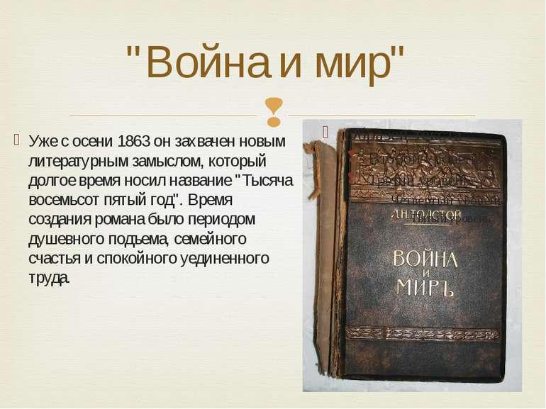 """""""Война и мир"""" Уже с осени 1863 он захвачен новым литературным замыслом, котор..."""